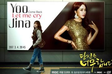 ซีรีย์เกาหลี You Are Too Much ซับไทย Ep.1-50 (จบ)