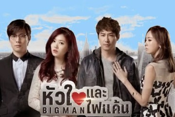 ซีรี่ย์เกาหลี Big Man หัวใจและไฟแค้น พากย์ไทย Ep.1-16 (จบ)
