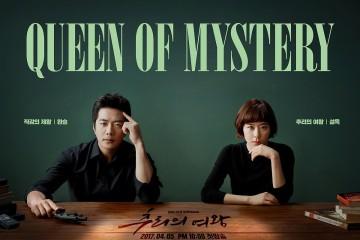 ซีรีย์เกาหลี Mystery Queen ซับไทย Ep.1-16 (จบ)