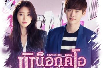 ซีรี่ย์เกาหลี Pinocchio พิน็อกคิโอ รักนี้หัวใจไม่โกหก พากย์ไทย Ep.1-20 (จบ)