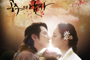 ซีรี่ย์เกาหลี The Princess' Man พากย์ไทย Ep.1-24 (จบ)