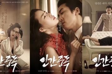 ภาพยนตร์เกาหลี Obsessed ซับไทย