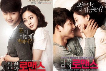 ภาพยนตร์เกาหลี Penny Pinchers ซับไทย