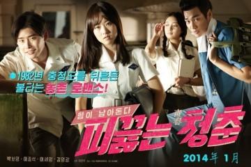ภาพยนตร์เกาหลี Hot Young Bloods ซับไทย
