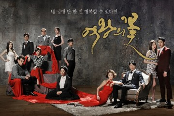 ภาพยนตร์เกาหลี The Queens ซับไทย