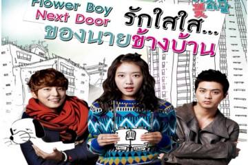 ซีรี่ย์เกาหลี Flower Boy Next Door รักใสใส…ของนายข้างบ้าน พากย์ไทย Ep.1-16 (จบ)