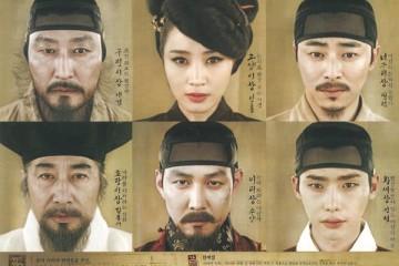 ภ.เกาหลี The Face Reader ซับไทย