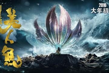 ภาพยนตร์จีน The Mermaid เงือกสาว ปัง ปัง พากย์ไทย