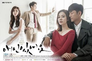 ซีรี่ย์เกาหลี I Have a Lover (2015) ซับไทย Ep.1-50 (จบ)