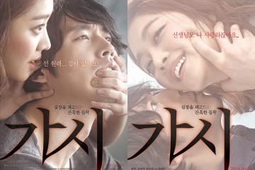 ภาพยนตร์เกาหลี Innocent Thing ซับไทย