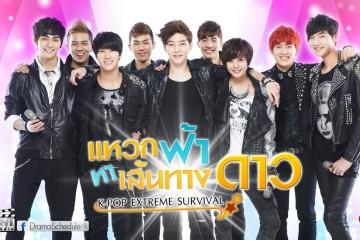 ซีรี่ย์เกาหลี K-Pop Extreme Survival แหวกฟ้า หาเส้นทางดาว พากย์ไทย Ep.1-14 (จบ)
