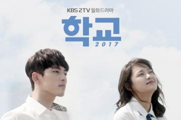 ซีรี่ย์เกาหลี School 2017 ซับไทย Ep.1-16 (จบ)