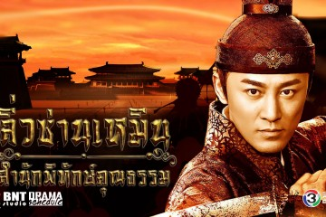 ซีรี่ย์จีน The Door ลิ่วซ่านเหมิน สำนักพิทักษ์คุณธรรม พากย์ไทย Ep.1-40 (จบ)