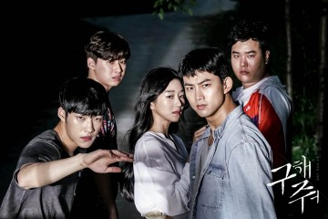 ซีรี่ย์เกาหลี Save Me ซับไทย Ep.1-16 (จบ)