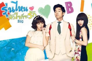 ซีรี่ย์เกาหลี Big รุ่นไหน หัวใจก็จะรัก พากย์ไทย Ep.1-16 (จบ)