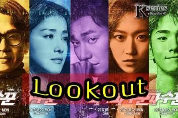 ซีรีย์เกาหลี Lookout ซับไทย Ep.1-32 (จบ)