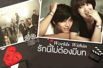 ซีรี่ย์เกาหลี Worlds Within รักนี้ไม่ต้องมีบท พากย์ไทย Ep.1-13