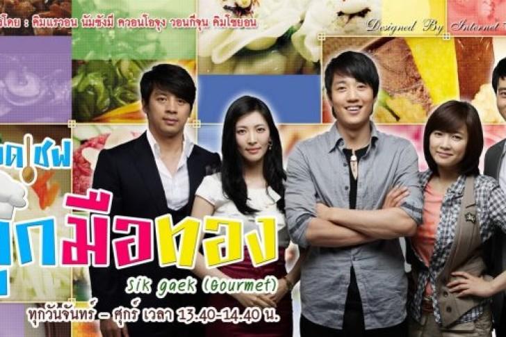 ซีรี่ย์เกาหลี Gourmet ยอดเชฟ กุ๊กมือทอง พากย์ไทย Ep.1-24 (จบ)