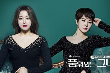 ซีรี่ย์เกาหลี Woman of Dignity (The Lady in Dignity) ซับไทย Ep.1-20 (จบ)
