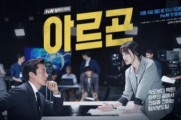 ซีรี่ย์เกาหลี Argon ซับไทย Ep.1-8 (จบ)