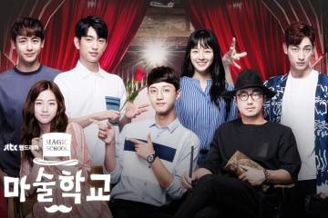 ซีรี่ย์เกาหลี Magic School ซับไทย Ep.1-16 (จบ)