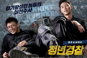 ภาพยนตร์เกาหลี Midnight Runners 2017 ซับไทย