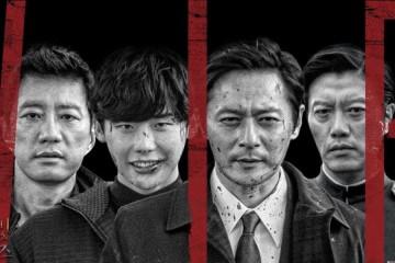 ภาพยนตร์เกาหลี  V.I.P. 2017 ซับไทย