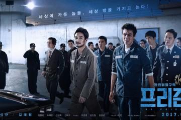 ภาพยนตร์เกาหลี The Prison อหังการ์คุกเจ้าพ่อ (2017) ซับไทย