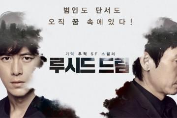 ภาพยนตร์เกาหลี Lucid Dream 2017 ซับไทย