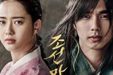 ภาพยนตร์เกาหลี The Magician นักมายากลแห่งโชซอน (2015) ซับไทย+พากย์ไทย