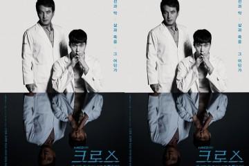 ซีรี่ย์เกาหลี Cross ซับไทย Ep.1-16 (จบ)