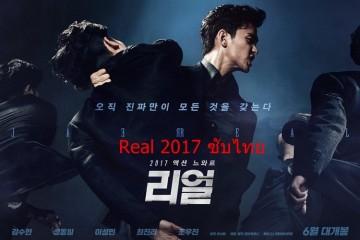 ภาพยนตร์เกาหลี Real 2017 ซับไทย