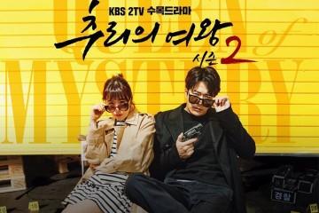 ซีรี่ย์เกาหลี Mystery Queen Season 2 ซับไทย Ep.1-15
