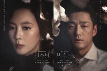 ซีรี่ย์เกาหลี Misty ซับไทย Ep.1-16 (จบ)