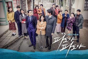 ซีรี่ย์เกาหลี Through the Waves ซับไทย Ep.1-143 (จบ)