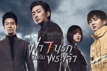 ภาพยนตร์เกาหลี Along with the Gods The Two Worlds ฝ่า 7 นรกไปกับพระเจ้า (2017) ซับไทย+พากย์ไทย