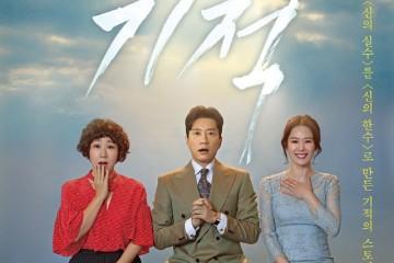 ซีรี่ย์เกาหลี Miracle That We Met ซับไทย Ep.1-18 (จบ)