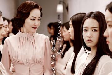 ภาพยนตร์เกาหลี The Silenced โรงเรียนสยดสัญญาณสยอง ซับไทย