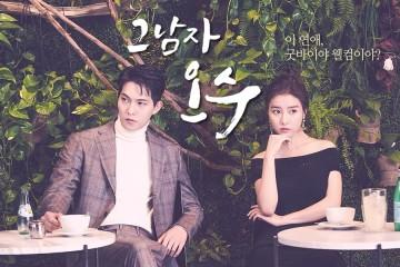 ซีรี่ย์เกาหลี That Man Oh Soo ซับไทย Ep.1-16 (จบ)