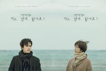 ซีรี่ย์เกาหลี Should We Kiss First ซับไทย Ep.1-40 (จบ)