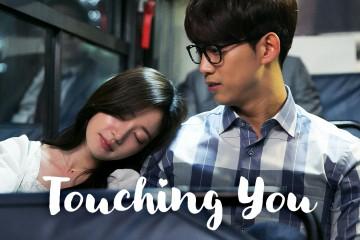 ซีรี่ย์เกาหลี Touching You ซับไทย Ep.1-12 (จบ)