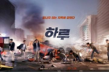 ภาพยนตร์เกาหลี A Day 2017 ซับไทย