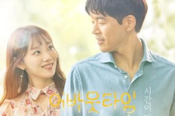 ซีรี่ย์เกาหลี About Time ซับไทย Ep.1-16 (จบ)