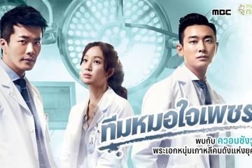 ซีรี่ย์เกาหลี Medical Top Team ทีมหมอใจเพชร พากย์ไทย Ep.1-20 (จบ)