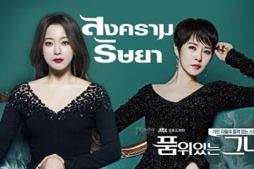 ซีรี่ย์เกาหลี The Lady in Dignity สงครามริษยา (Woman of Dignity) พากย์ไทย Ep.1-5