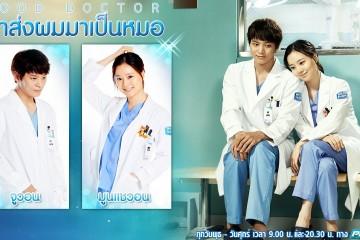 ซีรี่ย์เกาหลี Good Doctor ฟ้าส่งผมมาเป็นหมอ พากย์ไทย Ep.1-20 (จบ)