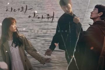 ซีรี่ย์เกาหลี Come and Hug Me ซับไทย Ep.1-32 (จบ)