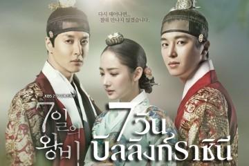 ซีรี่ย์เกาหลี Queen for Seven Days 7 วันบัลลังก์ราชินี พากย์ไทย Ep.1-20 (จบ)