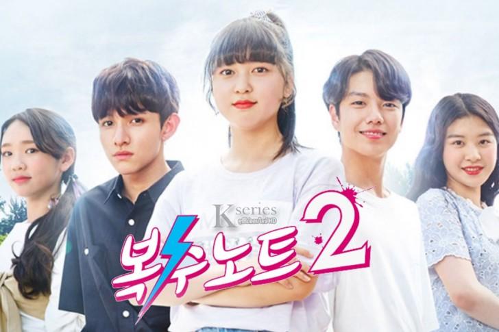 ซีรี่ย์เกาหลี Revenge Note 2 ซับไทย Ep.1-16 (จบ)
