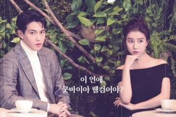 ซีรี่ย์เกาหลี That Man Oh Soo โอซู กามเทพสะดุดรัก พากย์ไทย Ep.1-16 (จบ)
